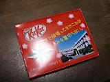 Kitkatbox