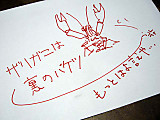 Crayfishmail